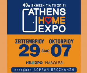 Athens Home Expo 2018