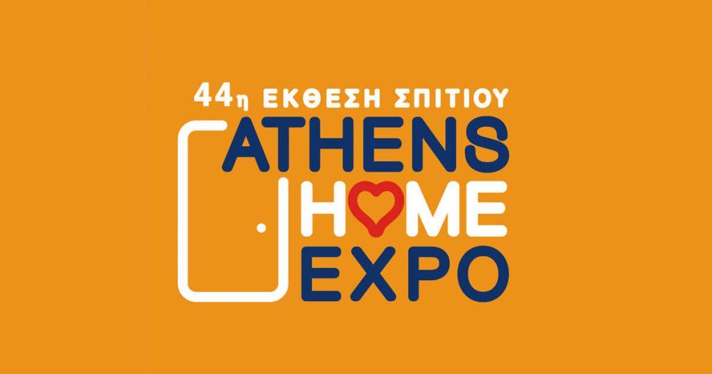 44η Athens Home Expo 2019